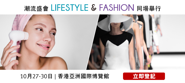 ALL-IN-ONE LIFESTYLE & FASHION SOURCING SHOW 27-30 October | AsiaWorld-Expo, Hong Kong